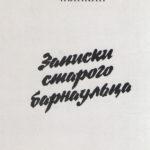 Чиликин В. К. Записки старого барнаульца