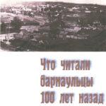 «Что читали барнаульцы 100 лет назад»