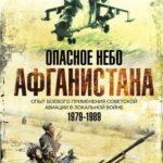 «Афганистан: забвению не подлежит»: к 30-летию завершения вывода советских войск из Афганистана