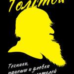 Коэн, Р. Писать как Толстой : техники, приемы и уловки великих писателей