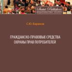 Потребитель и закон»: ко Всемирному дню защиты прав потребителя