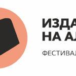 «Издано на Алтае»: в регионе начинает работу XIV фестиваль книги