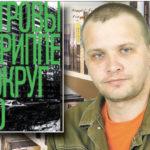 Этот загадочный Алексей Сальников