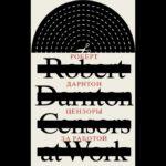 Дарнтон, Р. Цензоры за работой: как государство формирует литературу