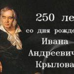 Вечно молодой и злободневный Иван Андреевич Крылов