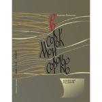 «В сорок мои сороков»: Михаил Бетехтин представит свою книгу