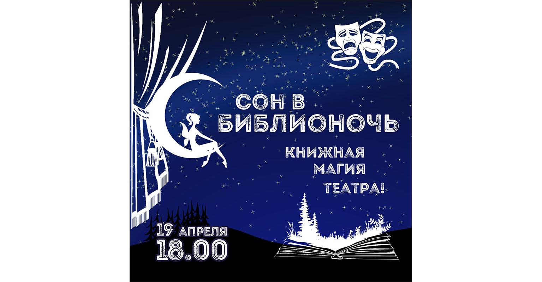 «Шишковка» покажет «Сон в Библионочь»