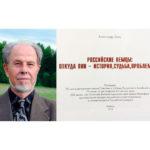 Библиотекам Алтая подарили книгу о российских немцах