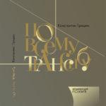 «По всему Транссибу»: представляем книгу Константина Гришина