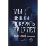 «Без обложки»: сборник Михаила Елизарова