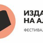 В Барнауле назовут «Лучшую книгу Алтая»