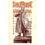 «Апостол» Ивана Федорова 1564 г. – первая русская датированная печатная книга