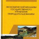 Кондратьева, И. В. Экономический механизм государственного управления природопользованием