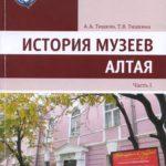 Тишкин А. А. История музеев Алтая
