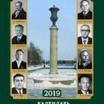 Алтайский край, 2019 г. : календарь знаменательных и памятных дат