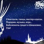 10 причин пойти на Библионочь в «Шишковку»