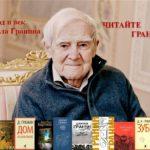Даниил Гранин: писатель и мыслитель