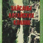 Рябиков В. М. Зайсаны алтайских кланов