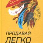 Капитанов, В., Баранова, А. Продавай легко