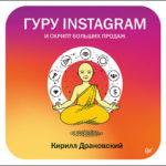 Драновский, К. Гуру Инстраграм и скрип больших продаж