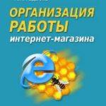 Прохорова, М. В. Организация работы интернет-магазина