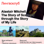 Лингвоклуб. Программа «Alastair Mitchell. The Story of Scotland through the Story of My Life»