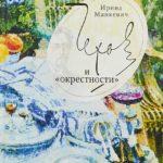 Манкевич, И. А. Чехов и «окрестности»: повседневность – литература – повседневность