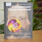 В «Шишковке» - шикарные новинки от премии «Просветитель»