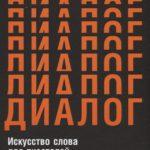Макки, Р. Диалог: искусство слова для писателей, сценаристов и драматургов