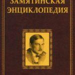Давыдова, Т. Т. Замятинская энциклопедия