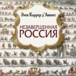 «И нет конца истории России» (12 июня – День России)