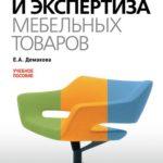 «Мебельная промышленность на Алтае»