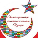 Свет полумесяца: писатели и поэты Турции