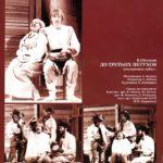 «Открытая библиосреда»: расскажем о театральной истории Алтая