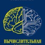 Нейман, Джон фон. Вычислительная машина и мозг