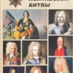 «Воинская слава России: Полтавское сражение»