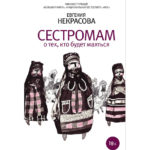 «Без обложки»: новая книга от автора романа «Калечина-Малечина»