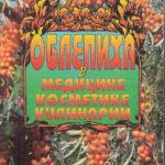 «Алтайвитамины»: местное сырье для здоровья, красоты и долголетия»