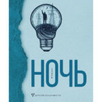 «Ночь» Виктора Мартиновича: антиутопия, игра, травелог
