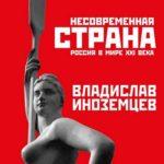 «Российские экономисты: книги и судьбы»
