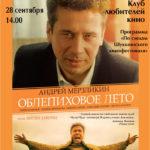 Программа «По следам Шукшинского кинофестиваля»