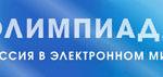 Всероссийская интерактивная олимпиада Президентской библиотеки для школьников «Россия в электронном мире»