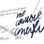 «Те самые стихи»: поэтическая встреча знаменитого арт-проекта