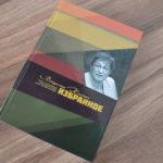 «Избранное» Владимира Костина: приглашаем на презентацию книги