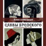 «Копии иллюстраций Саввы Бродского»