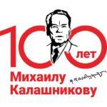 Видеолекторий к 100-летию со дня рождения М. Т. Калашникова «Михаил Калашников: личность и время»