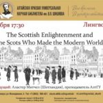 Лингвоклуб приглашает на программу «The Scottish Enlightenment and the Scots Who Made the Modern World»