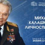 «Михаил Калашников: личность и время»