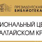 В «Шишковке» пройдет семинар Президентской библиотеки