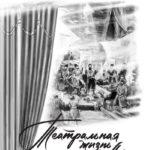 Краеведческий лекторий «История театра на Алтае»